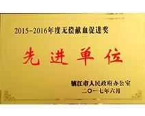无偿献血促进奖先进单位